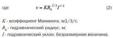 Формула для расчёта
